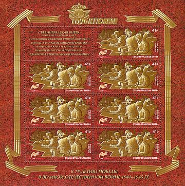 Russia postage stamps | NEOFILA
